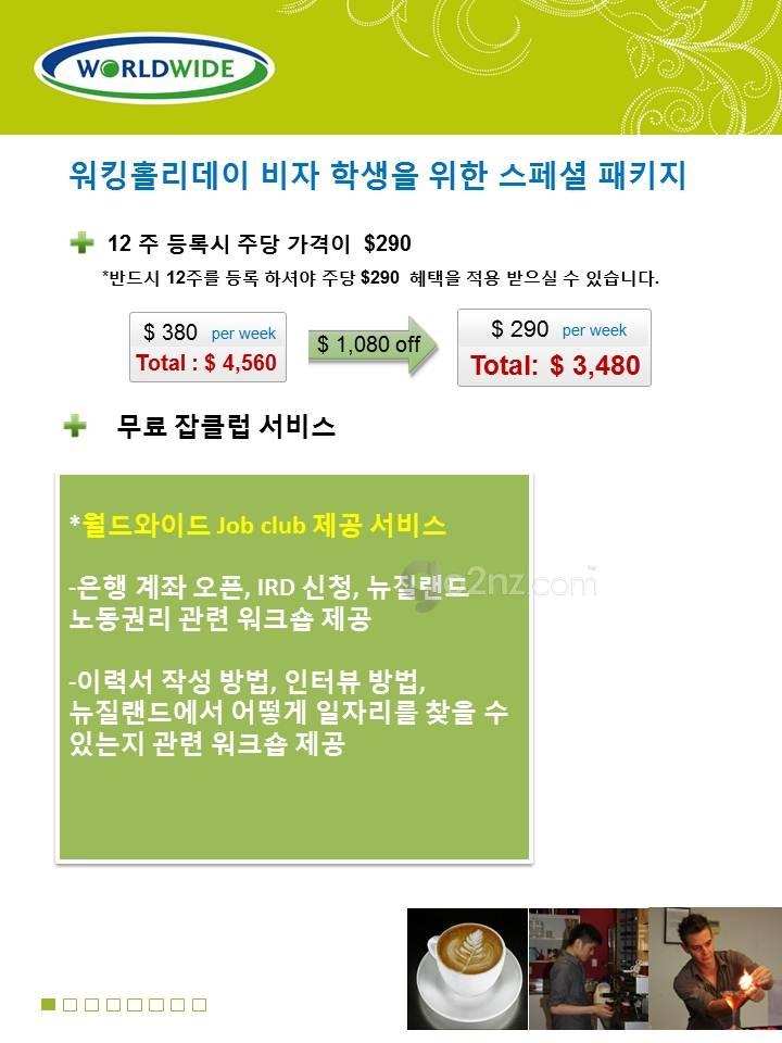 2014 Feb - Apr Working holiday special Korean.jpg